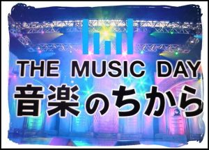 THE MUSIC DAY
