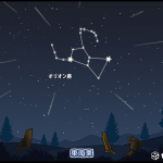 orion3